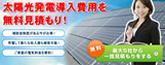 太陽光発電システム見積比較.com