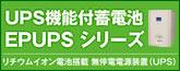 UPS機能付蓄電池