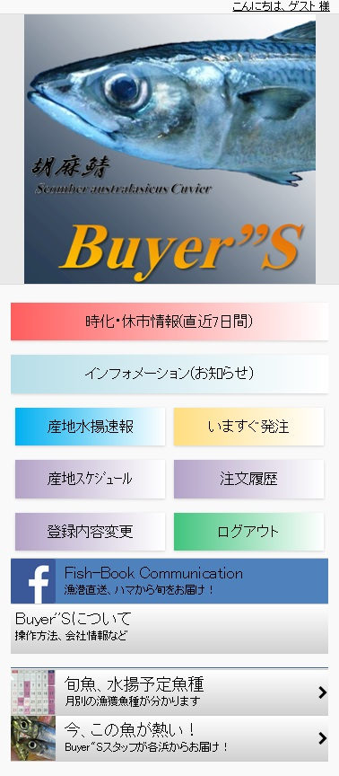 Fish-Book Buyer''s