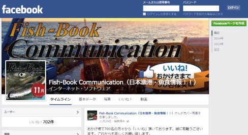 Fish-Book Communication