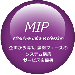MIP Mitsuiwa Infra Profession 企画から導入・展開フェーズのシステム構築サービスを提供