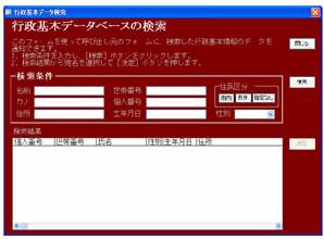 行政基本情報との連携処理画面