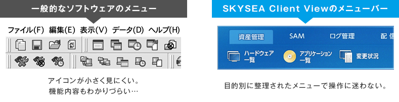SKYSEA Client Viewのメニューバー比較