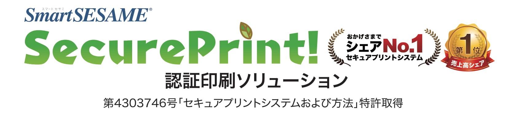 SecurePrint! 認証印刷ソリューション