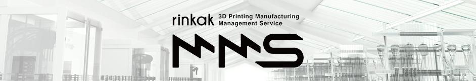 Rinkak 3Dプリンティング マニュファクチャリング マネジメント サービス MMS