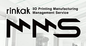 3Dプリンタ:MMS(Manufacturing Management Service)