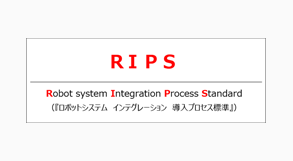 RIPS(Robot system Integration Process Standard)