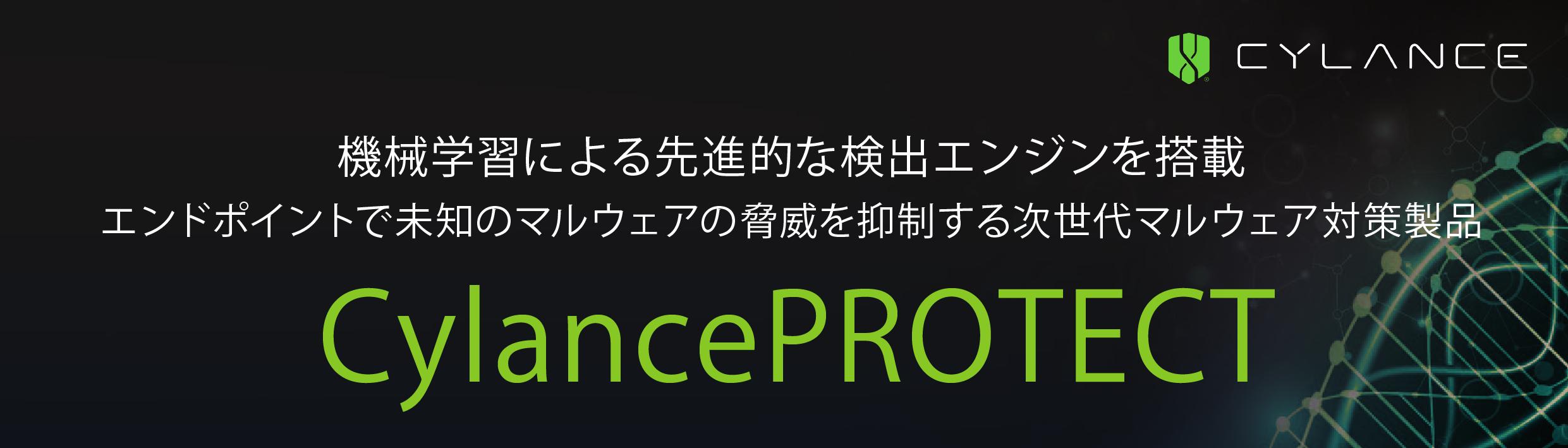 エンドポイントで未知のマルウェアの脅威を抑制する次世代マルウェア対策製品CylancePROTECT