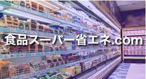 食品スーパー省エネ.com