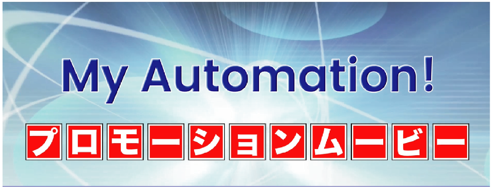 My Automation プロモーションムービー
