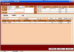 対象者管理画面