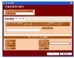 収納データの消込画面