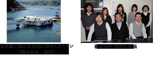 海中レストランと萬坊の皆様の写真