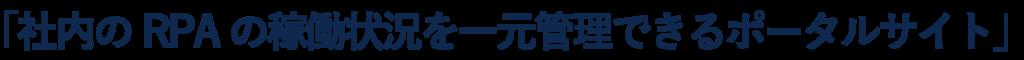 社内のRPAの稼働状況を一元管理できるポータルサイト