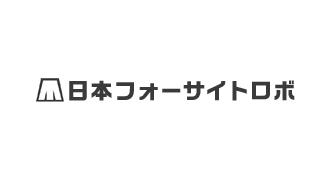 株式会社日本フォーサイトロボ