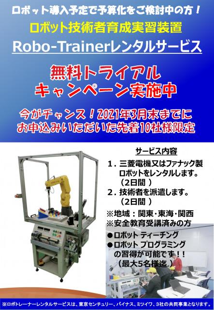 ロボトレーナー無料トライアルキャンペーン