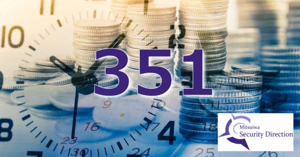 ミツイワセキュリティニュース「351 - この数字があらわす意味とは?」
